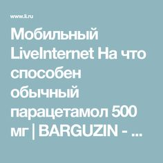Мобильный LiveInternet На что способен обычный парацетамол 500 мг | BARGUZIN - ВЕТЕР БАЙКАЛА |