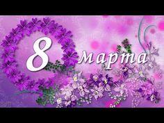 Красивое поздравление маме С 8 марта - YouTube