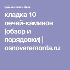кладка 10 печей-каминов (обзор и порядовки)   osnovaremonta.ru