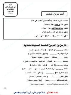 Arabic 310: Arabic Grammar (Nahw) – Umm al-Quraa University's Curriculum