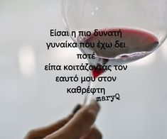 Find images and videos about greek quotes, greek and limericks on We Heart It - the app to get lost in what you love. Greek Quotes, Find Image, Life Quotes, Wisdom, Words, Quotes About Life, Quote Life, Living Quotes, Quotes On Life
