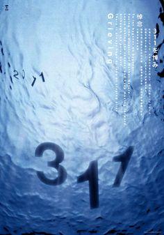 悼念311-- | Flickr - Photo Sharing!