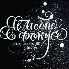 Люблю быть в фокусе. Ещё поспать люблю. Логичную цепочку можно продолжить: люблю пребывать в горизонтальном положении и заниматься ничегонеделаньем. Особенно в среду. Ну и в четверг Это была преамбула к сегодняшней трене Пошла приседать  #люблюбытьвфокусе #среда #леттеринг #брашпен #lettering #calligraphy #brushpen