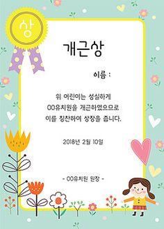 일러스트/사람/어린이/상장/프레임/유치원/엠블럼/꽃/상/민트색/미소/여자어린이/갈래머리/귀여움/칭찬/서식/문서/카피스페이스/교육/백그라운드/ Diy And Crafts, Crafts For Kids, Arts And Crafts, Korean Art, Baby Art, Kindergarten, Craft Projects, Recycling, Clip Art