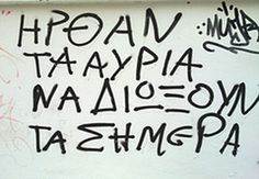 Favorite Quotes, Best Quotes, Funny Quotes, Funny Greek, Wall Quotes, Wall Sayings, Greek Quotes, Quotations, Texts