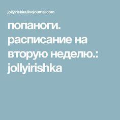попаноги. расписание на вторую неделю.: jollyirishka