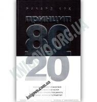 Принцип 80/20 Авт: Ричард Кох Изд-во: Эксмо