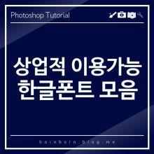 꿀 떨어지는 한글 무료폰트 네번째 모음 (12종) : 네이버 블로그 Web Design, Site Design, Graphic Design, Typo Logo, Typography, Lettering, Photoshop Tips, Photoshop Tutorial, Instagram Banner