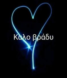 Good Night, Good Morning, Beautiful Pink Roses, Greek Quotes, Sweet Dreams, Minions, Illusions, Twitter Sign Up, Greece
