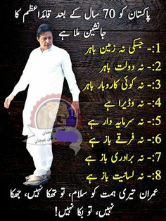 Abby Imran Khan Pic, Imran Khan Pakistan, President Of Pakistan, Reham Khan, Pakistan Armed Forces, Iqbal Poetry, The Legend Of Heroes, Love Poetry Urdu, Majestic Animals