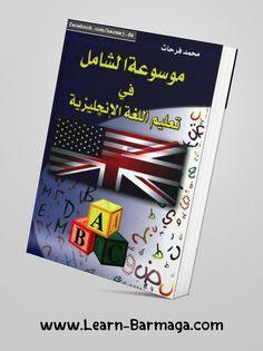 e7bbcdfd06d58 كتاب موسوعة الشامل في تعليم اللغة الانكليزية PDF