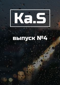 Журнал Ka.S #5