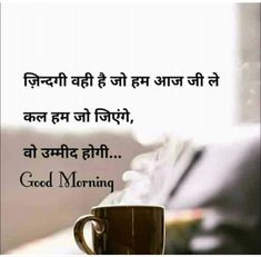 Good Morning In Hindi, Good Morning Quotes, Morning Inspirational Quotes, Knowledge Quotes, Punjabi Quotes, Morning Images, Morning Coffee, Feelings, Tea