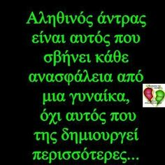 Greek Quotes, Thoughts And Feelings, Love Quotes, Wisdom, Facts, Good Things, Sayings, Words, Real Men