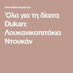 Όλα για τη δίαιτα Dukan: Λουκανικοπιτάκια Ντουκάν