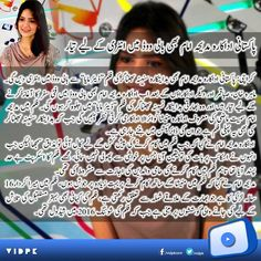 Vj Madiha Imam Will Make Bollywood Debut with Manisha Koirala