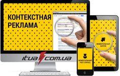 Контекстная реклама – помощник современного бизнеса http://itua.com.ua/ #контекст #контекстная_реклама #маркетинг #успех #киев #агентство