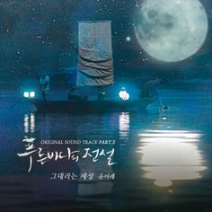 Yoon Mi Rae (윤미래) - You Are My World (그대라는 세상) [Legend Of The Blue Sea (푸른 바다의 전설) OST Part 2]
