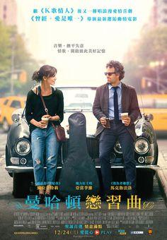【電影】《曼哈頓戀習曲》聖誕首選!情意滿點!12.24全台上映