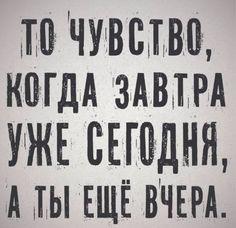 Smart Humor, Russian Jokes, Zen Quotes, Sarcasm Humor, Sarcastic Quotes, Some Words, Quotations, Psychology, Lyrics