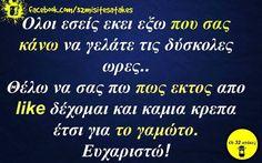 Funny Statuses, Greek Quotes, Jokes, Greeks, Humor, Funny Things, Husky Jokes, Humour, Chistes