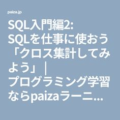 SQL入門編2: SQLを仕事に使おう「クロス集計してみよう」 | プログラミング学習ならpaizaラーニング