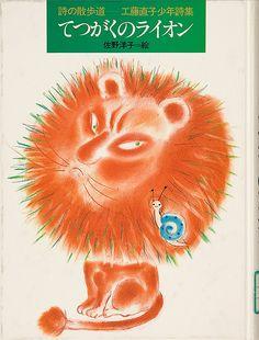 Tesori d'archivio: una mostra online dedicata ai libri giapponesi per bambini via @frizzifrizzi