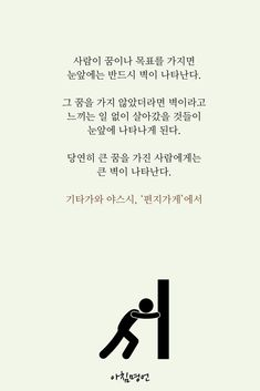 Korean Words Learning, Korean Quotes, Korean Language, Great Words, English Quotes, Wise Quotes, Deep Thoughts, Texts, Poems
