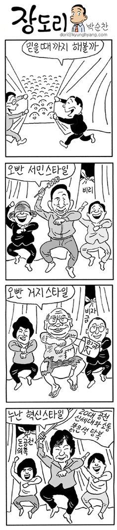오빤 강남 스타일