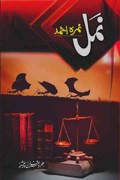 Namal is best Novel of Great Writer Nimra Ahmed. She is top novel writer of Pakistan. Namal Urdu Novel is that the story of goodness and badness. Nimra Ahmed began engraving this story in Famous Novels, Best Novels, Namal Novel, Novels To Read Online, Books Online, Movies Online, Poetry Funny, Free Novels, Quotes From Novels