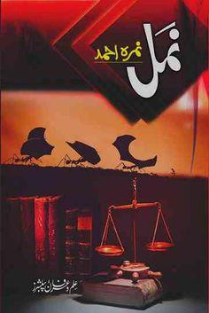 Namal By Nimra Ahmed Complete Urdu Novel    Namal By Nimra Ahmed Complete Urdu Novel       Novel: Namal   Writer: Nimra Ahmed     Namal B...