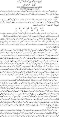 urdu article main ul watni for urdu language