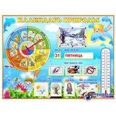 Стенд Календарь Природы, развивающий в морском стиле