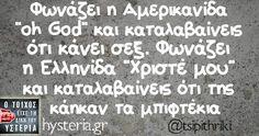 Φωνάζει η Αμερικανίδα Sarcastic Quotes, Funny Quotes, Funny Pictures, Funny Pics, Greek Quotes, Puns, Humor, Words, Humour