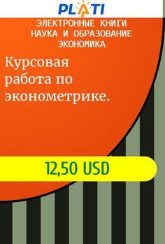 Список Курсовая  Курсовая работа по эконометрике Электронные книги Наука и образование Экономика