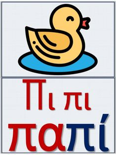 Καρτέλες αναφοράς για την 1η ενότητα της γλώσσας της α΄ δημοτικού (ht… Greek Language, Speech Room, Chicago Cubs Logo, Speech Therapy, Classroom Decor, Special Education, Teaching, Cartoon, Logos