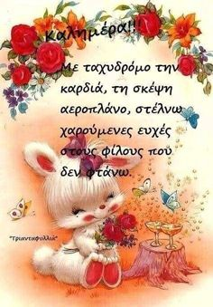 Greek Quotes, Mom And Dad, Good Morning, Happy Birthdays, Gifs, Letters, Jokes, Good Day, Bonjour