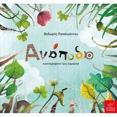 Ανάποδα by Ikaros Publishing LTD - issuu Greek Language, 4 Kids, Children, Writing Skills, Educational Activities, Book Lovers, Audio Books, Avon, Make It Simple
