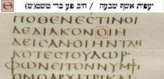 יעפית אסף שבעה \ חיב פע כדי טשטש, John 2,20. Sinaiticus. In my opinion the seven branches can be allegory of menorah.