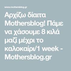 Αρχίζω δίαιτα Mothersblog! Πάμε να χάσουμε 8 κιλά μαζί μέχρι το καλοκαίρι/1 week - Mothersblog.gr Health Fitness, Diet, Fitness, Banting, Diets, Per Diem, Health And Fitness, Food