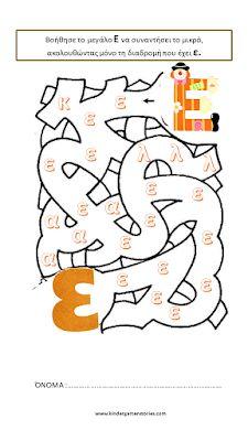 Φύλλα εργασίας για το γράμμα Ε,ε. - Kindergarten Stories Kindergarten, Greek Alphabet, Language, Letters, Activities, Motor Skills, Blog, Kids, Crafts
