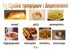 Ζήση Ανθή : Εκπαιδευτικό υλικό - λίστες αναφοράς για το νηπιαγωγείο .   Μαθαίνω τις ομάδες τροφίμων στο νηπιαγωγείο   Τα τρόφιμα που καταν... Learn Greek, Proper Diet, Baked Potato, Nutrition, Ethnic Recipes, Desserts, Preschool Education, Foods, Learning