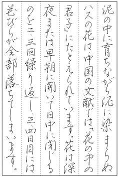 東北書道会|東北書道掲載作品紹介