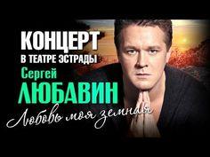 Сергей Любавин - Любовь моя земная (Концерт) - YouTube