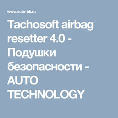 Tachosoft airbag resetter 4.0 - Подушки безопасности - AUTO TECHNOLOGY