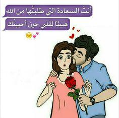 Romantic Words, Romantic Love Quotes, Arabic Phrases, Arabic Words, Sweet Words, Love Words, Quotations, Qoutes, Roman Love