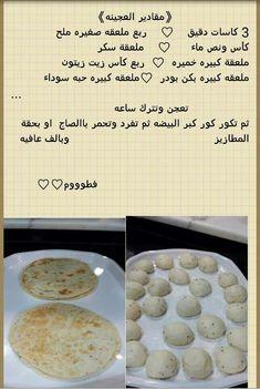 خبز الصاج Arabian Food, Good Food, Yummy Food, Lebanese Recipes, Home Baking, Middle Eastern Recipes, Mediterranean Recipes, Food Design, Diy Food