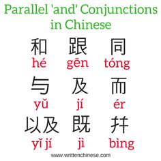 And Chinese Conjunctions