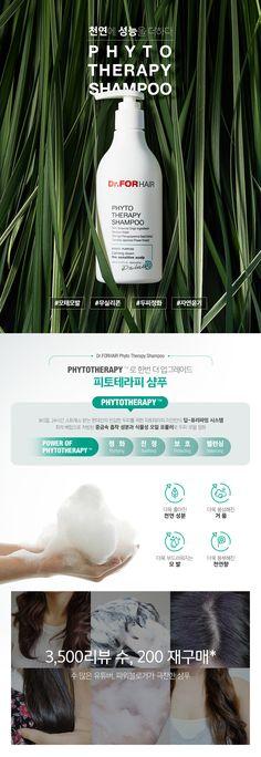 피토 테라피 천연 샴푸 500ml - 닥터포헤어 Ad Design, Event Design, Layout Design, Graphic Design, Cosmetic Web, Cosmetic Design, Beauty Web, Best Fragrance For Men, Pop Up Banner