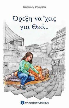 """Κυριακή Φράγκου:""""Όρεξη να΄χεις για Θεό"""" Prayer For Family, My Books, Prayers, Spirituality, Faith, Prayer, Spiritual, Beans, Loyalty"""